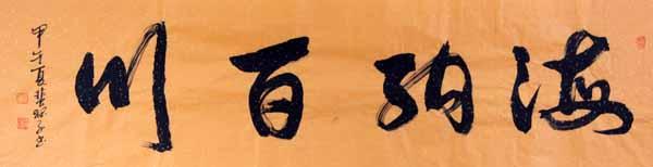徐万宏-书法 (2)