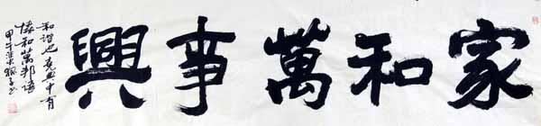 徐万宏-书法 (3)