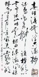 徐万宏-书法 (5)